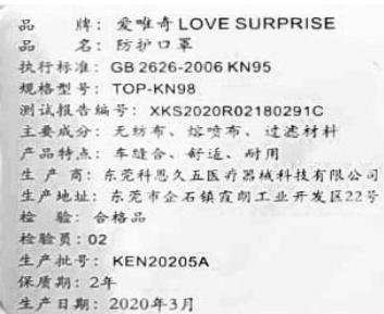 "NO…""LOVE SURPRISE"""